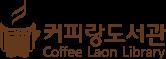 커피랑도서관